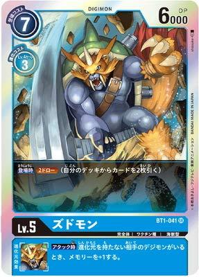 デジモンカードゲーム BT1-041 ズドモン SR
