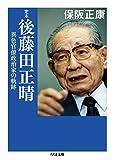 定本 後藤田正晴: 異色官僚政治家の軌跡 (ちくま文庫)