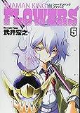 シャーマンキングFLOWERS 5 (ヤングジャンプコミックス)