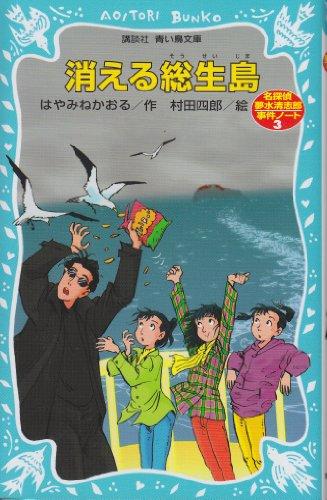 消える総生島 名探偵夢水清志郎事件ノート (講談社青い鳥文庫)の詳細を見る