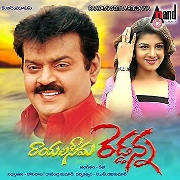 Rayalasimha Reddanna (Original Motion Picture Soundtrack)