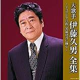 (決定盤)大歌手 伊藤久男全集~イヨマンテの夜・栄冠は君に輝く