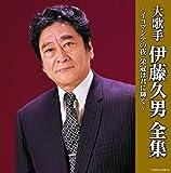 (決定盤)大歌手 伊藤久男全集〜イヨマンテの夜・栄冠は君に輝く