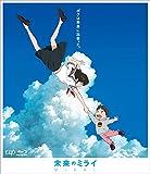 未来のミライ 期間限定スペシャルプライス版Blu-ray[Blu-ray/ブルーレイ]