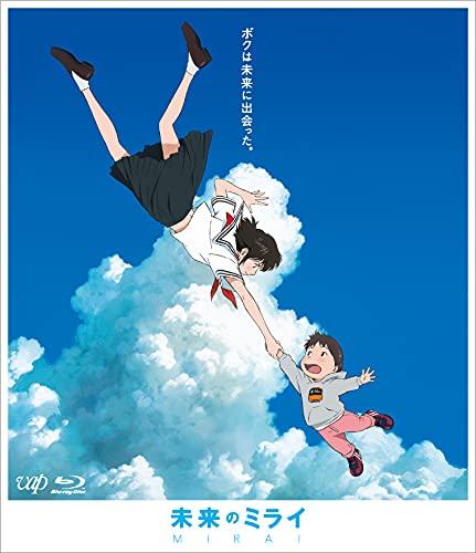 未来のミライ 期間限定スペシャルプライス版Blu-ray
