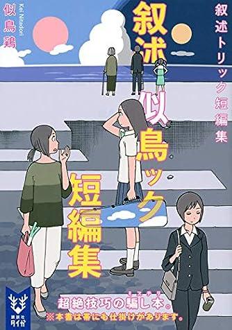 叙述トリック短編集 (講談社タイガ)