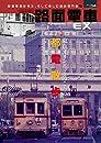 路面電車EX vol.14