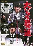 大いなる驀進[DVD]
