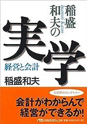 稲盛和夫の実学―経営と会計