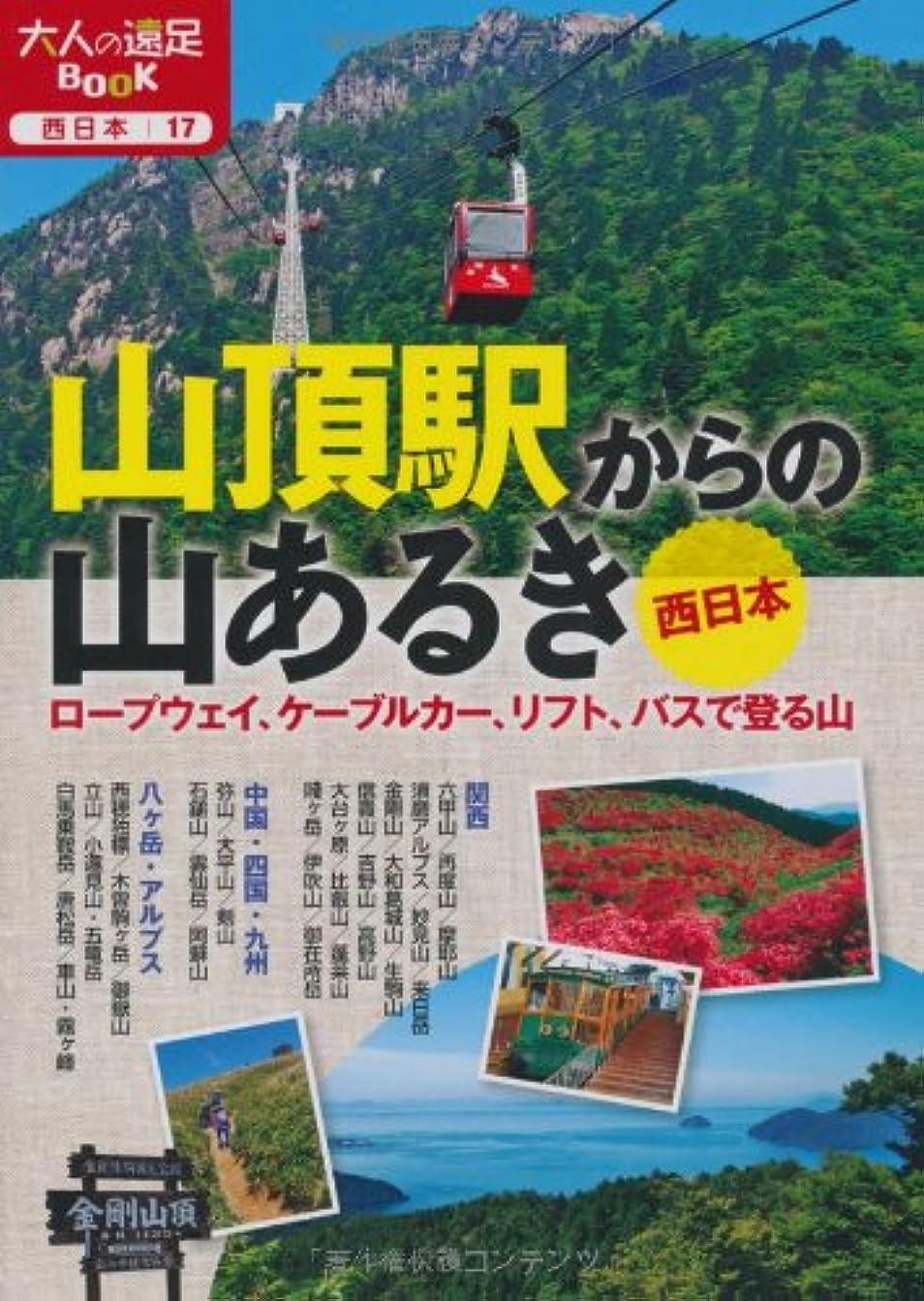 のみ雨尊敬する山頂駅からの山あるき 西日本 (大人の遠足BOOK)