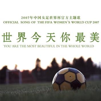 Shi Jie Jin Tian Ni Zui Mei (Theme Song of FIFA 2007 WWC)