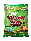 日清ガーデンメイト 100 有機芝生の肥料 5kg