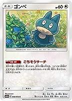 ポケモンカードゲーム SM10a 040/054 ゴンベ 無 (C コモン) 強化拡張パック ジージーエンド