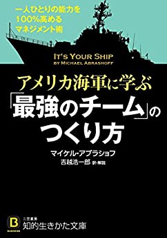 [マイケル・アブラショフ, 吉越 浩一郎]のアメリカ海軍に学ぶ「最強のチーム」のつくり方―――一人ひとりの能力を100%高めるマネジメント術
