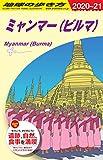 地球の歩き方 ミャンマー(ビルマ) 2020~2021