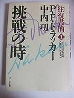 挑戦の時―P.F.ドラッカー・中内功 往復書簡〈1〉 (往復書簡 (1))