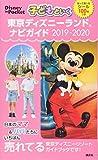 子どもといく 東京ディズニーランド ナビガイド 2019-2020 シール100枚つき (Disney in Pocket)