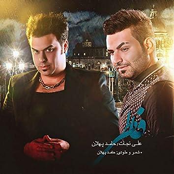 Fati (feat. Ali Nejat)