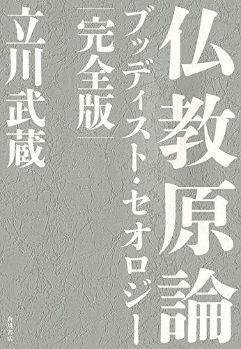 [画像:仏教原論 ブッディスト・セオロジー 完全版 (角川学芸出版単行本)]