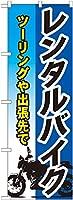 のぼり レンタルバイク GNB-680【受注生産】