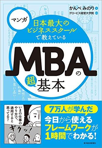 マンガ 日本最大のビジネススクールで教えているMBAの超基本