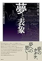 夢と表象 (日文研叢書)