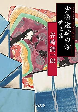 少将滋幹の母 他三篇 (中公文庫 た 30-56)
