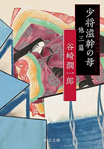少将滋幹の母 他三篇 (中公文庫, た30-56)