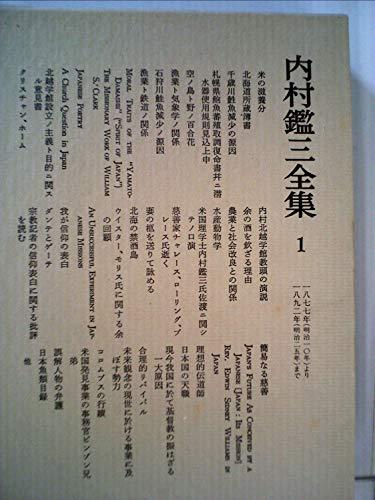 内村鑑三全集〈1〉1877~1892 (1981年)