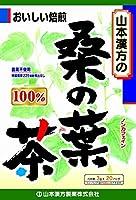 山本漢方製薬 桑の葉茶100% 3gX20H ×2セット