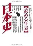 読める年表・日本史