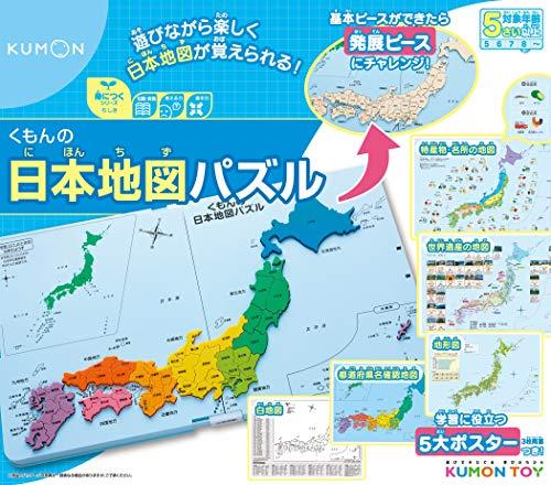 くもんの日本地図パズル PN-32