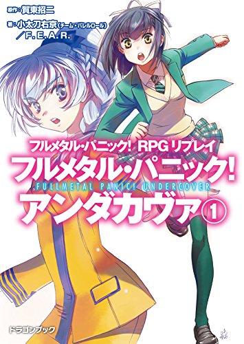 ドラゴンブック フルメタル・パニック! RPGリプレイ フルメタル・パニック! アンダカヴァ(1)(書籍)