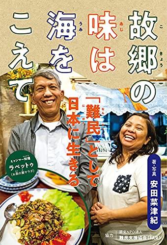 故郷の味は海をこえて 「難民」として日本に生きる (ポプラ社ノンフィクション)