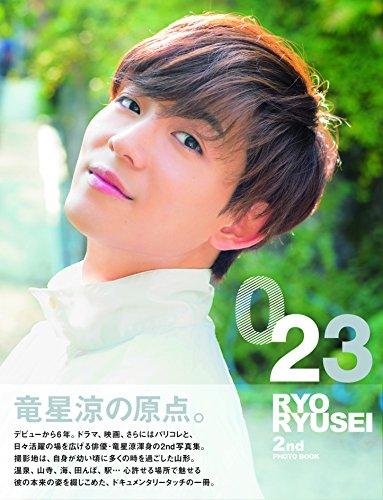 竜星涼2nd写真集「023」 (TOKYO NEWS MOOK)