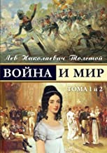 war and peace russian book