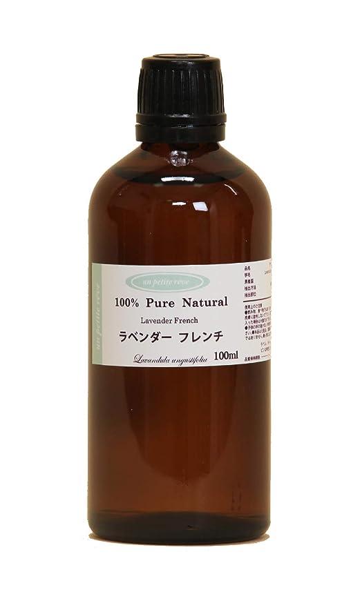 請願者名誉あるスーパーラベンダーフレンチ 100ml 100%天然アロマエッセンシャルオイル(精油)