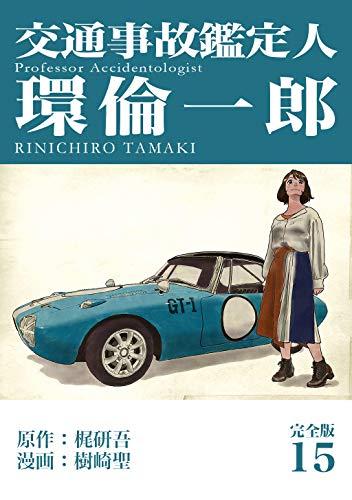 交通事故鑑定人 環倫一郎【完全版】(15) (Jコミックテラス×ナンバーナイン)