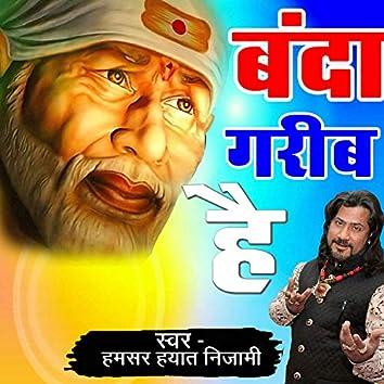 Banda Garib Hai (Sai Bhajan)