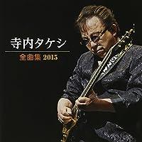寺内タケシ 全曲集 2015