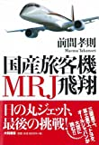 国産旅客機MRJ飛翔