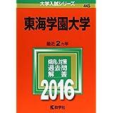 東海学園大学 (2016年版大学入試シリーズ)