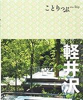旅行ガイド (ことりっぷ 軽井沢)