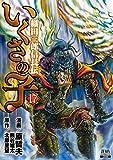 いくさの子 ‐織田三郎信長伝‐ 17巻 ゼノンコミックス