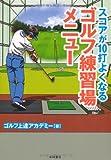 スコアが10打よくなる ゴルフ練習場メニュー