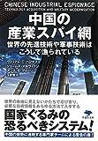 文庫 中国の産業スパイ網: 世界の先進技術や軍事技術はこうして漁られている