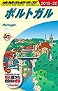 A23 地球の歩き方 ポルトガル 2019~2020