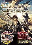 映画 モンスターハンター Official Guide Book【クリアファイル付き】