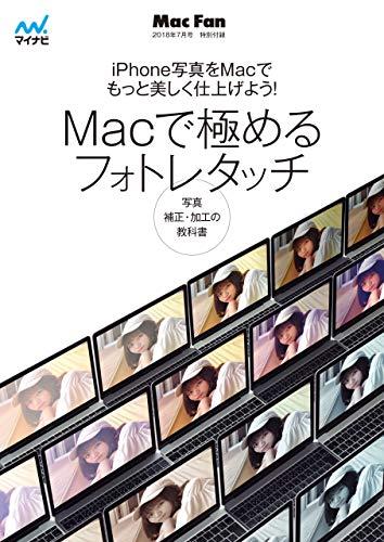 Macで極めるフォトレタッチ(Mac Fan 2018年7月号付録)