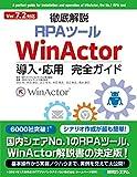Ver7.2対応 徹底解説RPAツールWinActor導入・応用完全ガイド